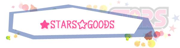 ★STARS☆GOODS